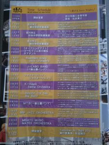 25号ブログ .2018 ジャズ Jazz Night 第 6回 吉川市 吉川美南駅前